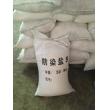 宁波防染盐